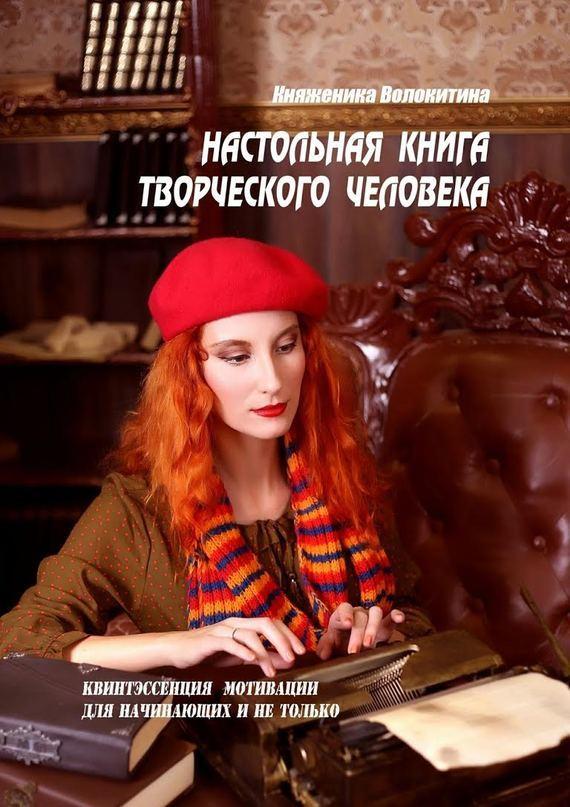 Княженика Волокитина Настольная книга творческого человека делай ежедневник творческого человека