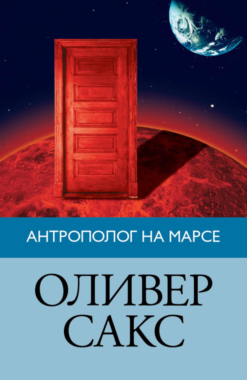 Марсианин скачать книгу в fb2