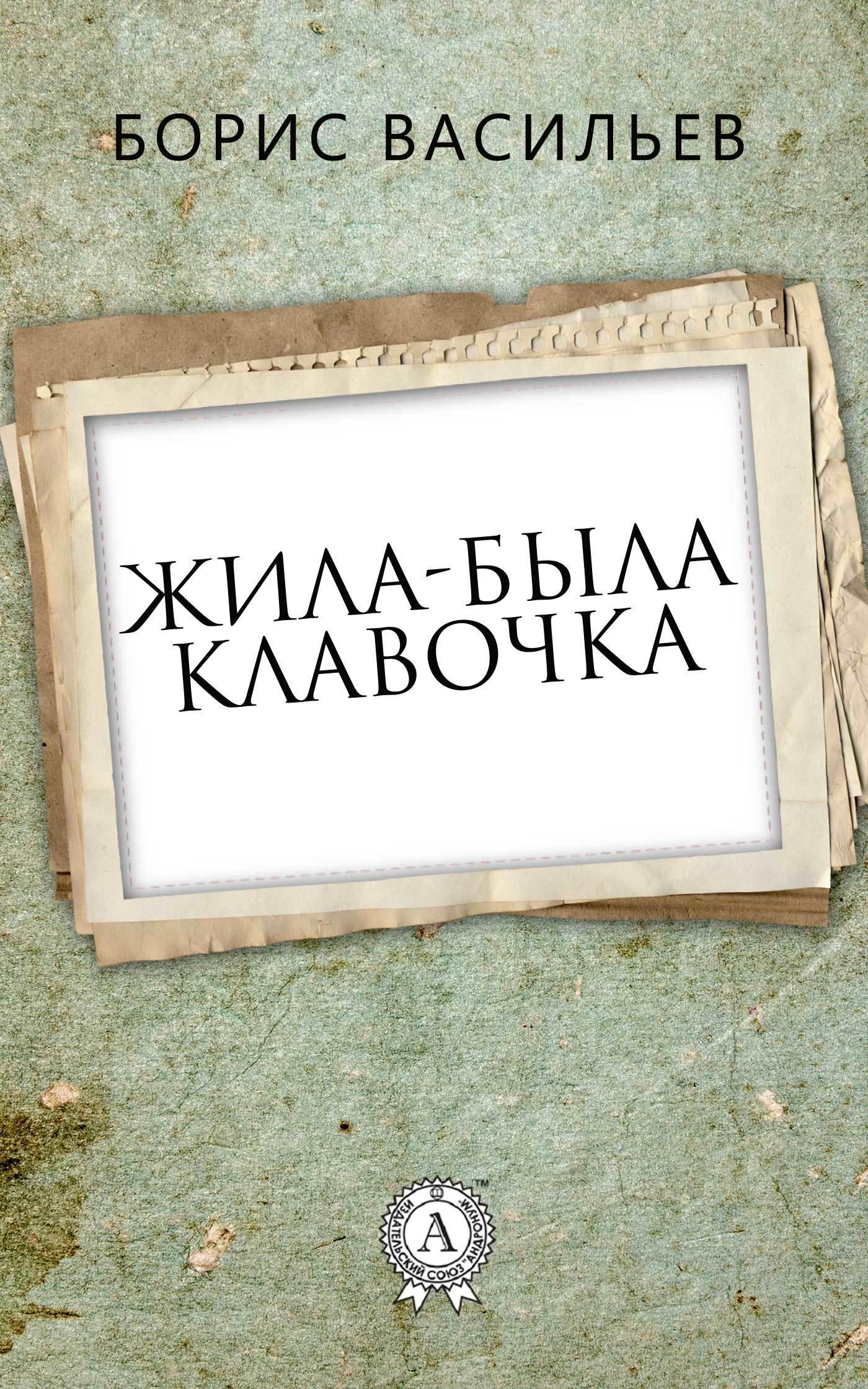 Борис Васильев. Жила-была Клавочка
