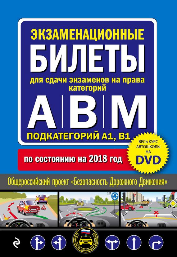 Отсутствует Экзаменационные билеты для сдачи экзаменов на права категорий А, В и M, подкатегорий A1, B1. По состоянию на 2018 год билеты на россия андора
