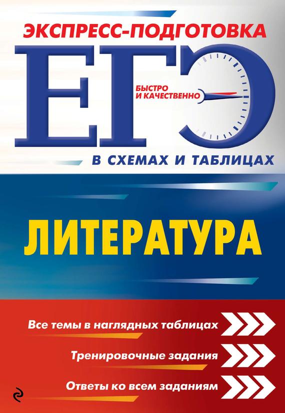 Е. А. Титаренко ЕГЭ. Литература самойлова е егэ 2011 литература репетитор