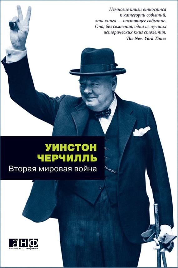 Уинстон Черчилль бесплатно
