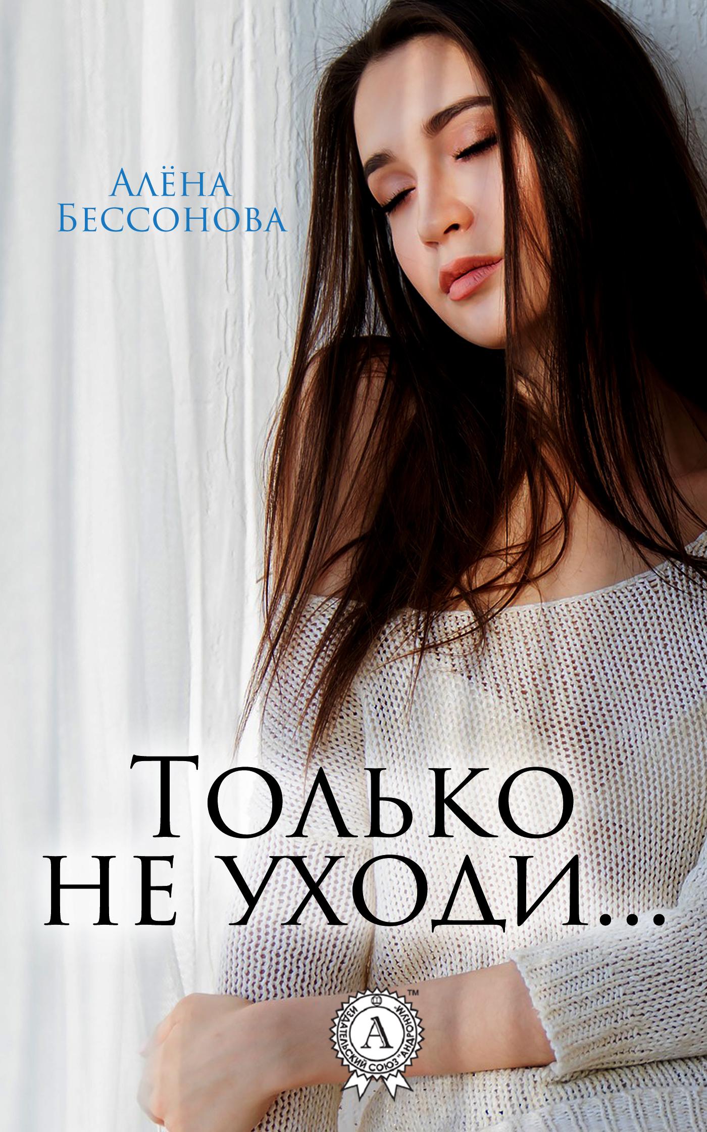Алёна Бессонова бесплатно