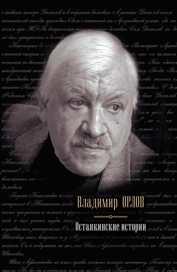 Владимир Орлов Останкинские истории (сборник) аптекарь