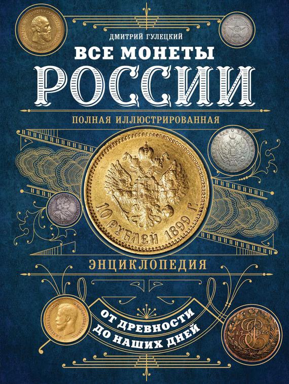 Дмитрий Гулецкий. Все монеты России от древности до наших дней