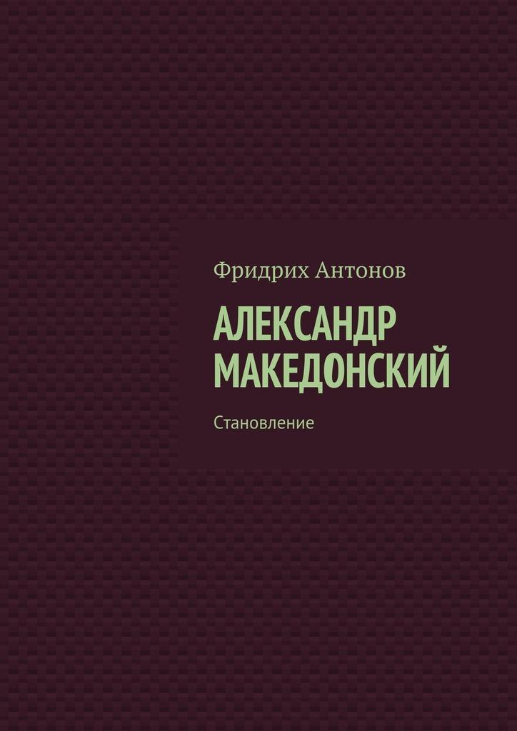 Александр Македонский. Становление