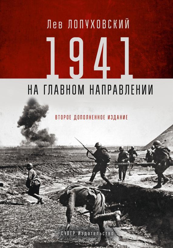 Лев Лопуховский 1941. На главном направлении валентин рунов удар по украине вермахт против красной армии