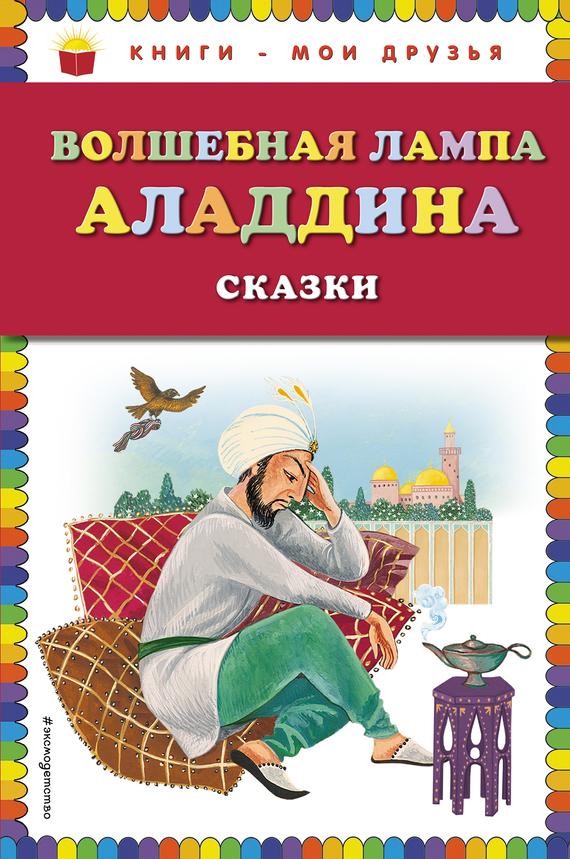 Волшебная лампа Аладдина (сборник)