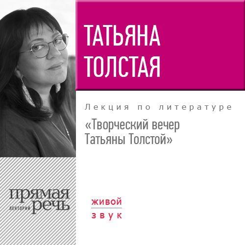 Татьяна Толстая бесплатно