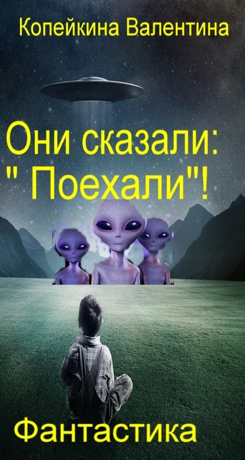 Валентина Копейкина - Они сказали: «Поехали»!