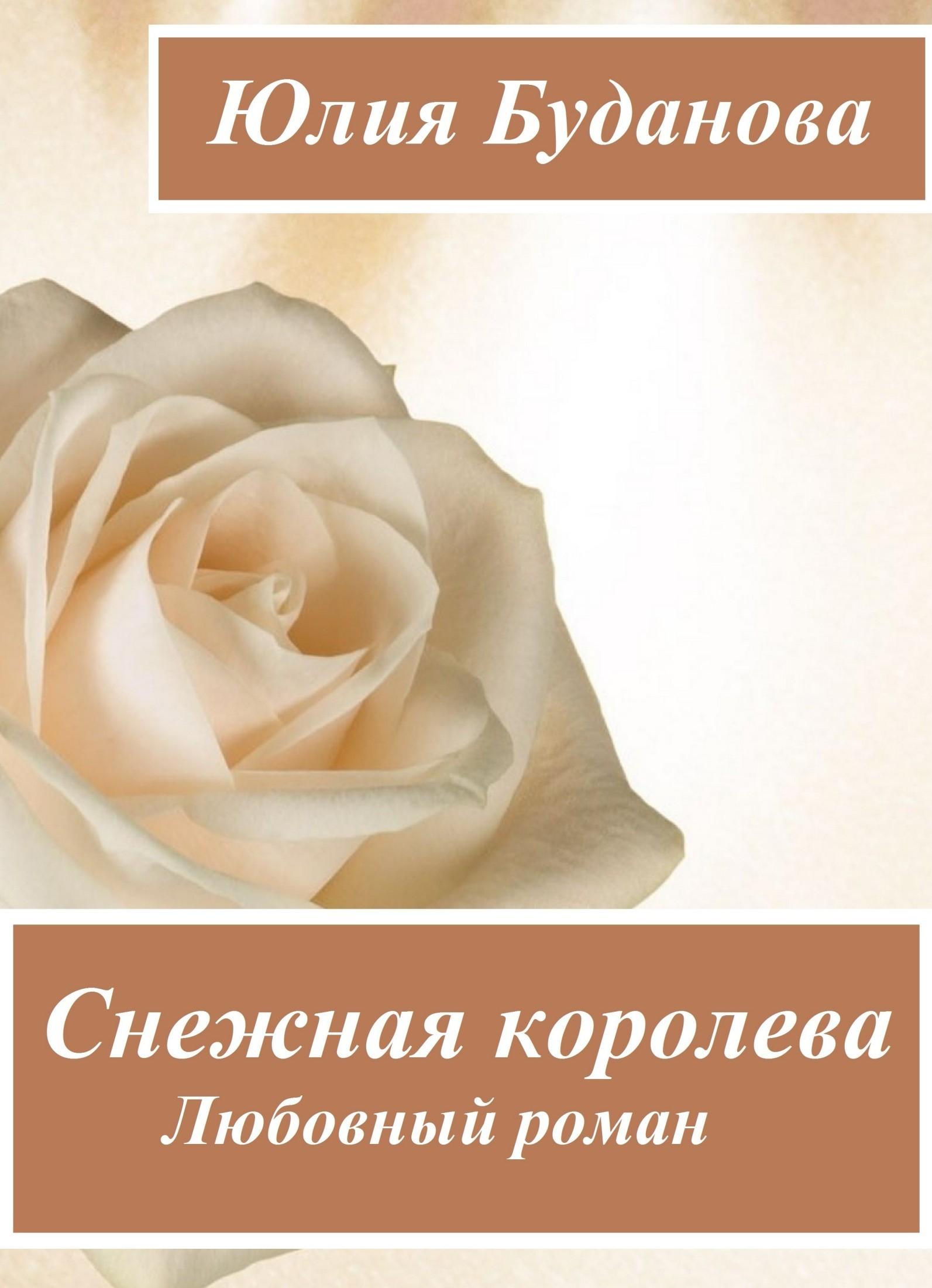 Юлия Александровна Буданова Снежная королева фирму действующую в европе