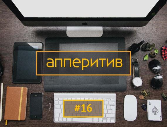 Леонид Боголюбов Мобильная разработка с AppTractor #16