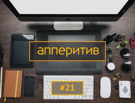 Леонид Боголюбов Мобильная разработка с AppTractor #21