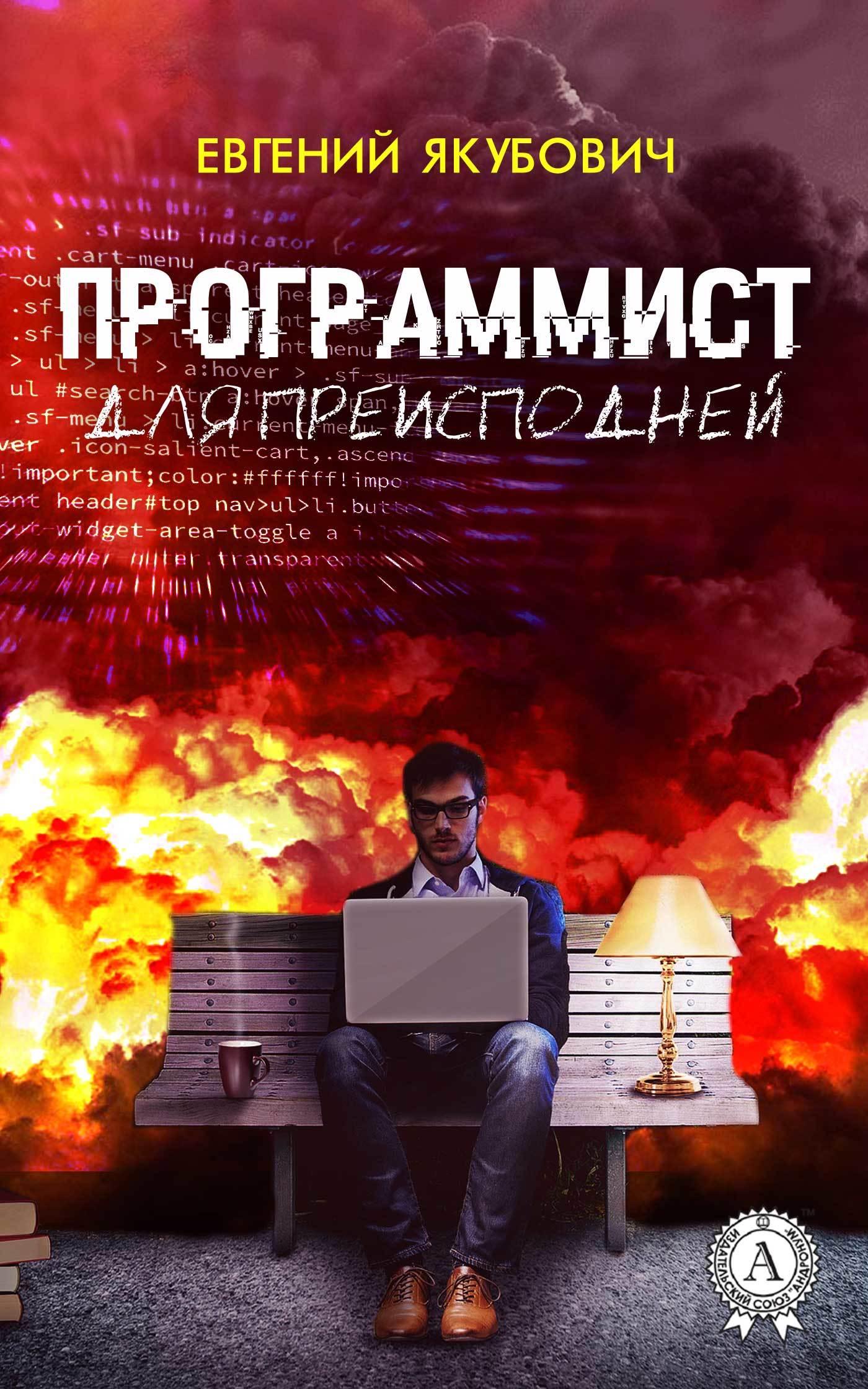 Евгений Якубович - Программист для преисподней