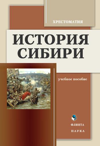 Отсутствует История Сибири. Хрестоматия сексология хрестоматия