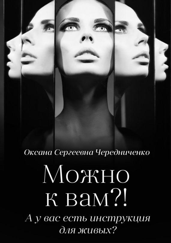 Оксана Сергеевна Чередниченко бесплатно