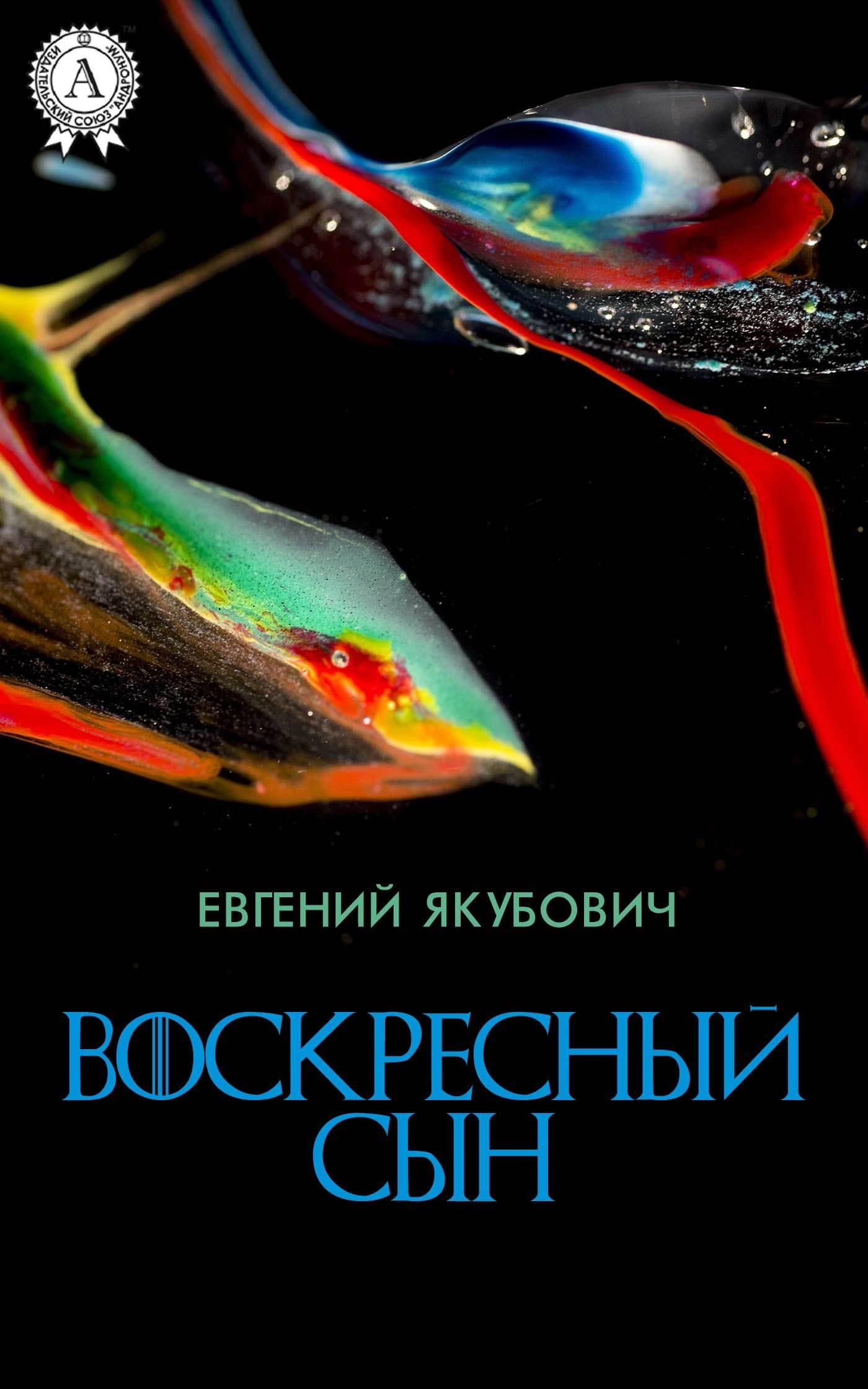 Евгений Якубович Воскресный Сын