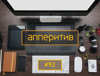 Леонид Боголюбов - Мобильная разработка с AppTractor #92