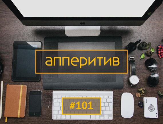 Леонид Боголюбов Мобильная разработка с AppTractor #101