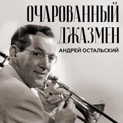 Андрей Остальский бесплатно
