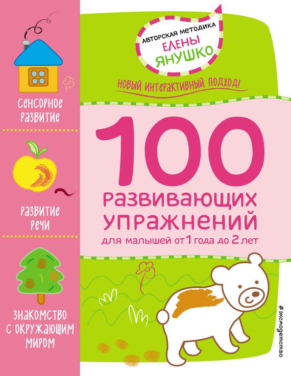 Елена Янушко 1+ 100 развивающих упражнений для малышей от 1 года 2 лет