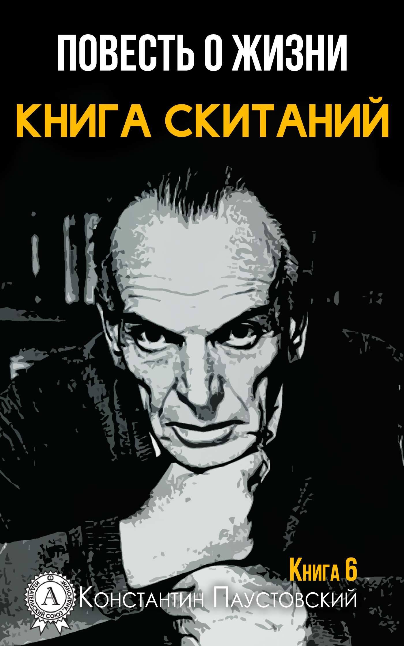 Константин Паустовский Книга скитаний