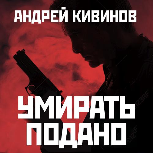 где купить Андрей Кивинов Умирать подано дешево