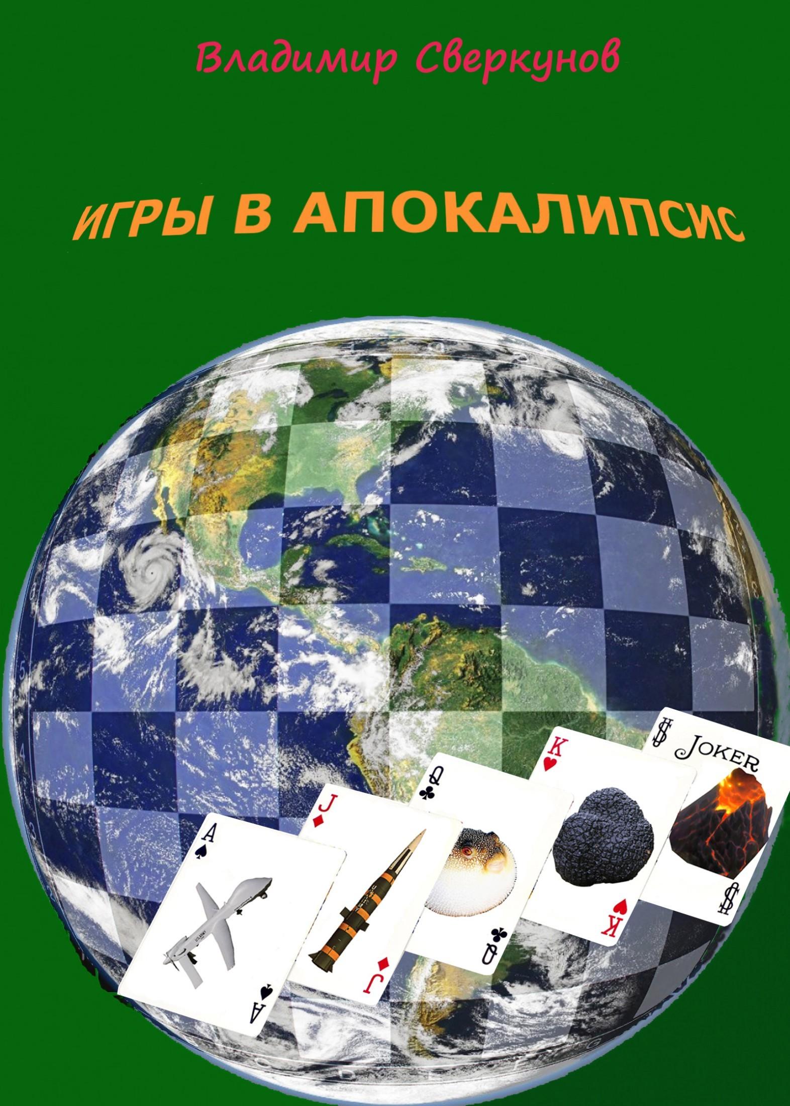 Владимир Сверкунов - Игры в апокалипсис
