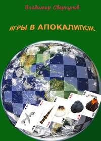 Владимир Дмитриевич Сверкунов - Игры в апокалипсис