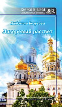 Людмила Безусова - Лазоревый рассвет (сборник)