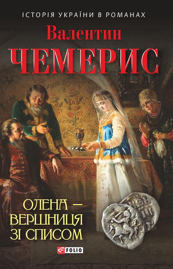 Валентин Чемерис Олена – вершниця зі списом марія деркульська варення для відьми або казка зі смаком калини