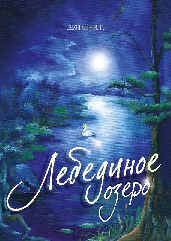 Ирина Суханова - Лебединое озеро