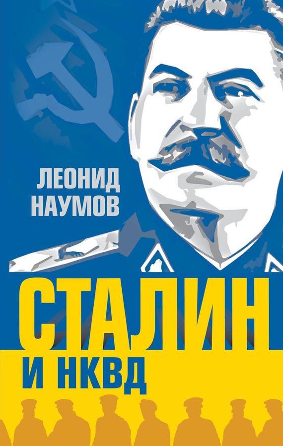 Леонид Наумов Сталин и НКВД антонов в атаманенко и 100 великих® операций спецслужб