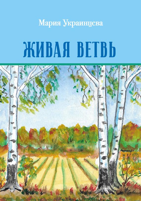 Мария Украинцева Живая ветвь что можно во франции из продуктов
