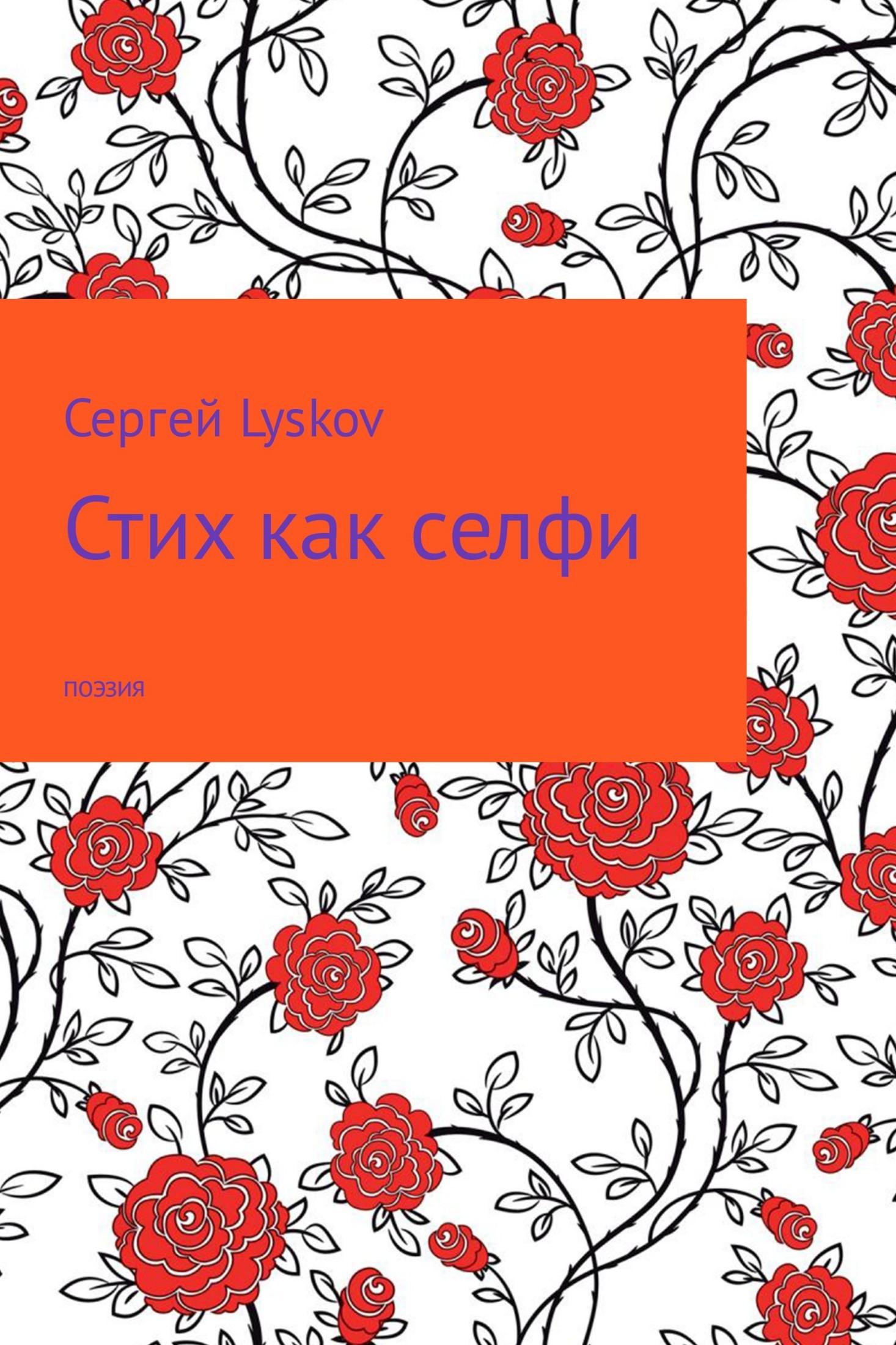 Сергей Lyskov Стих как селфи интерпретация ключевых образов концептов в поэзии с есенина