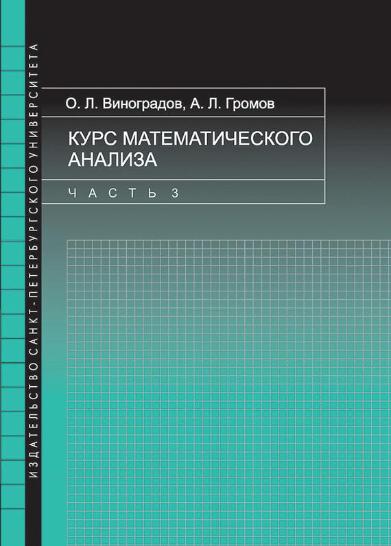 Курс математического анализа. Часть 3