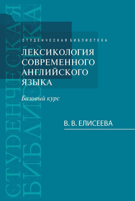 Лексикология современного английского языка. Базовый курс