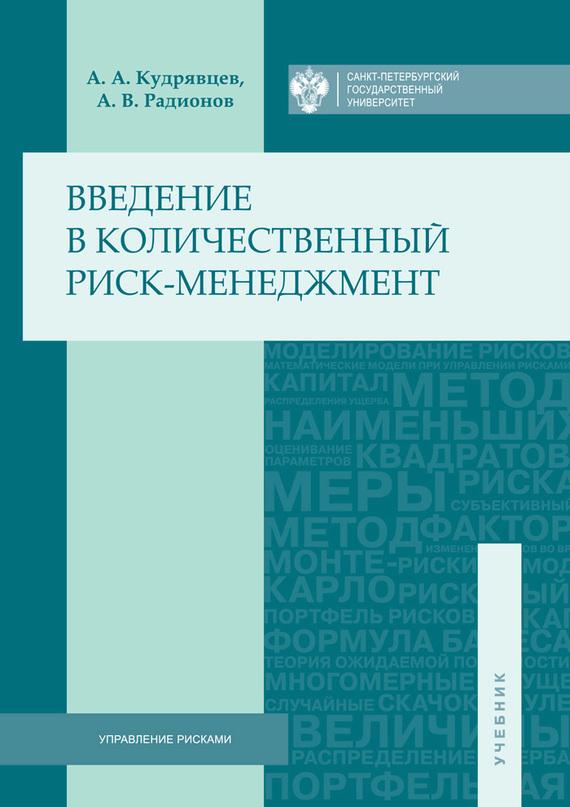 Андрей Владимирович Радионов Введение в количественный риск-менеджмент ISBN: 978-5-288-05651-2