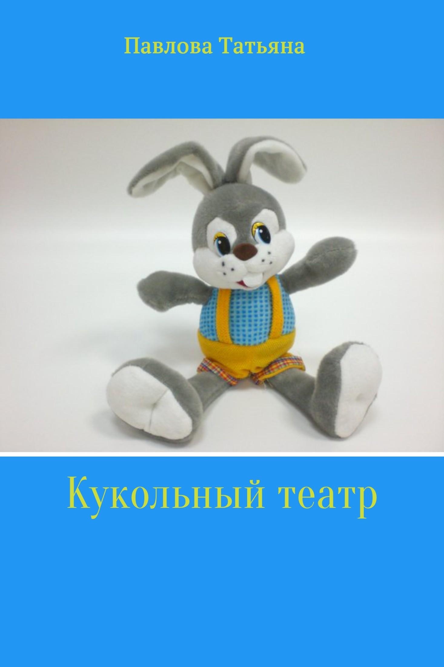 Татьяна Павлова - Кукольный театр
