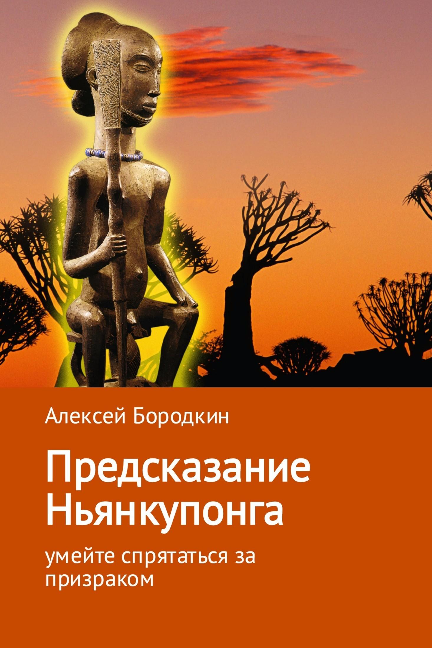 Алексей Петрович Бородкин бесплатно