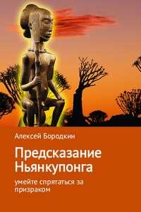 Алексей Петрович Бородкин - Предсказание Ньянкупонга
