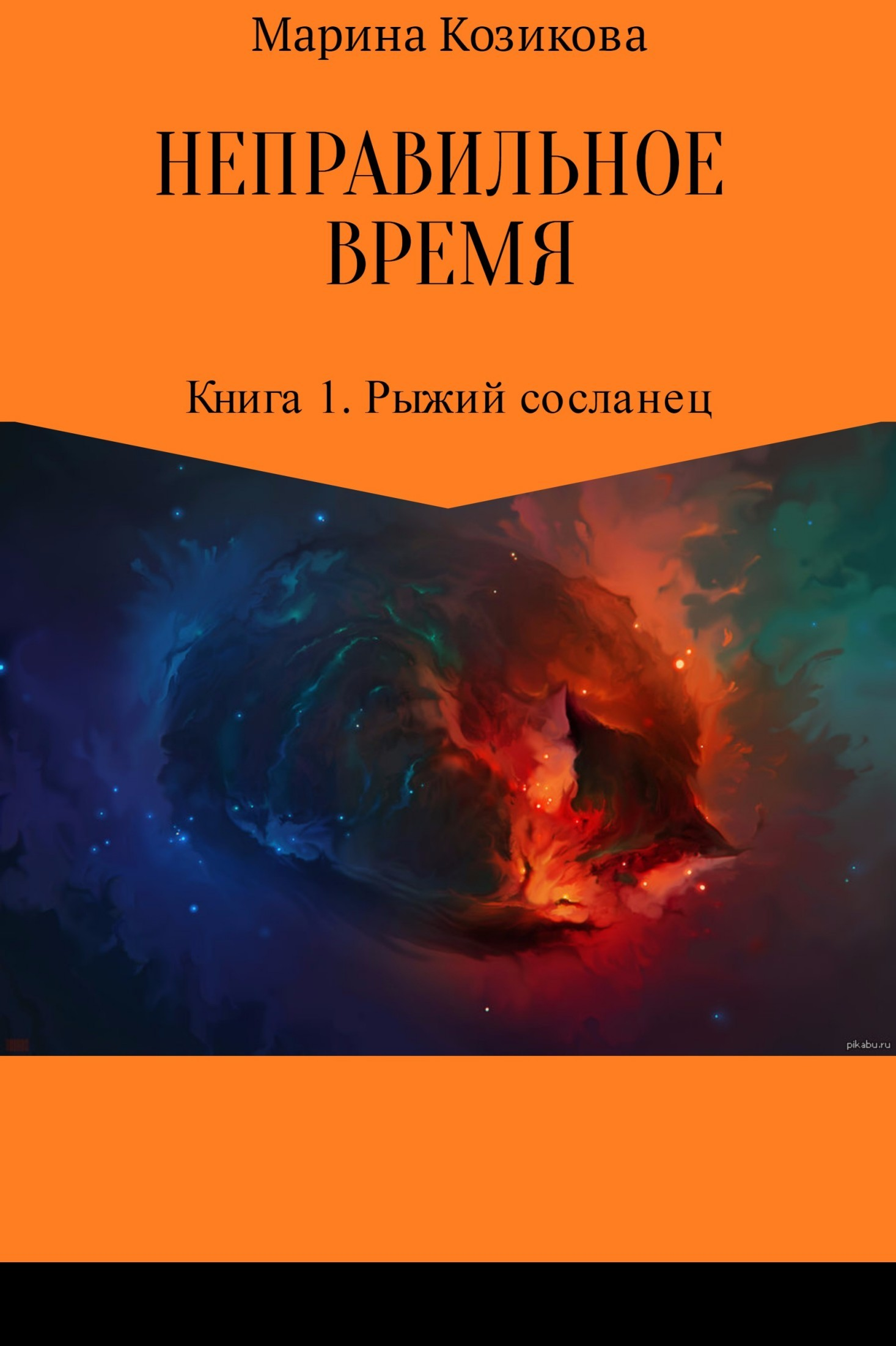 Марина Козикова - Неправильное время. Книга 1. Рыжий сосланец