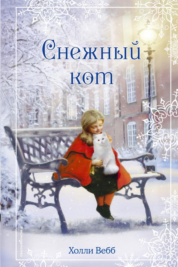 Холли Вебб - Рождественские истории. Снежный кот