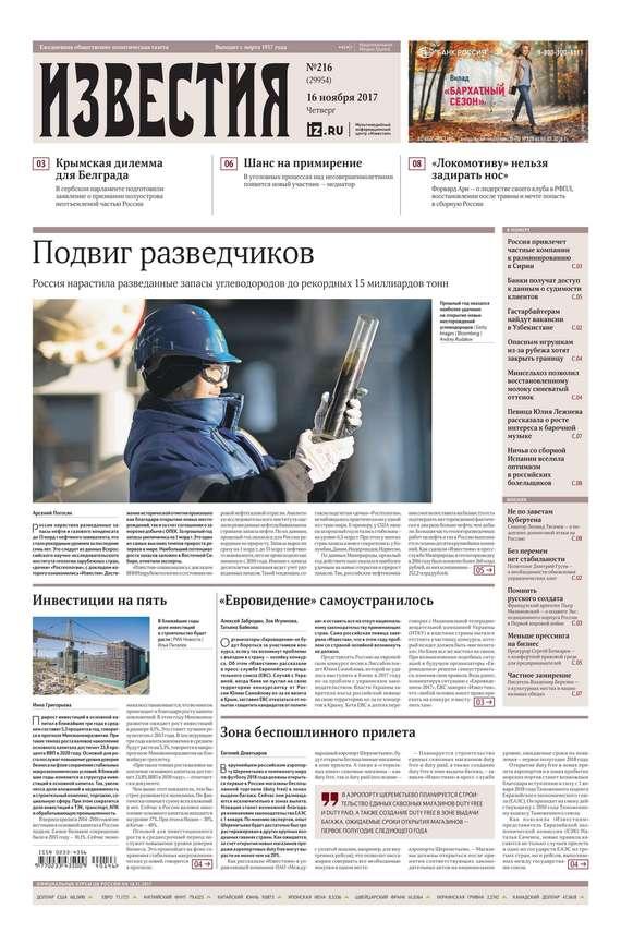 Izvestia 216-2017
