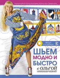 Ольга Никишичева - Шьем модно и быстро с Ольгой Никишичевой