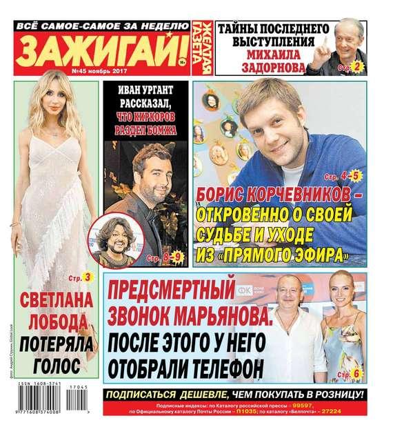 Редакция газеты Желтая газета The Yellow Newspaper 48-2017
