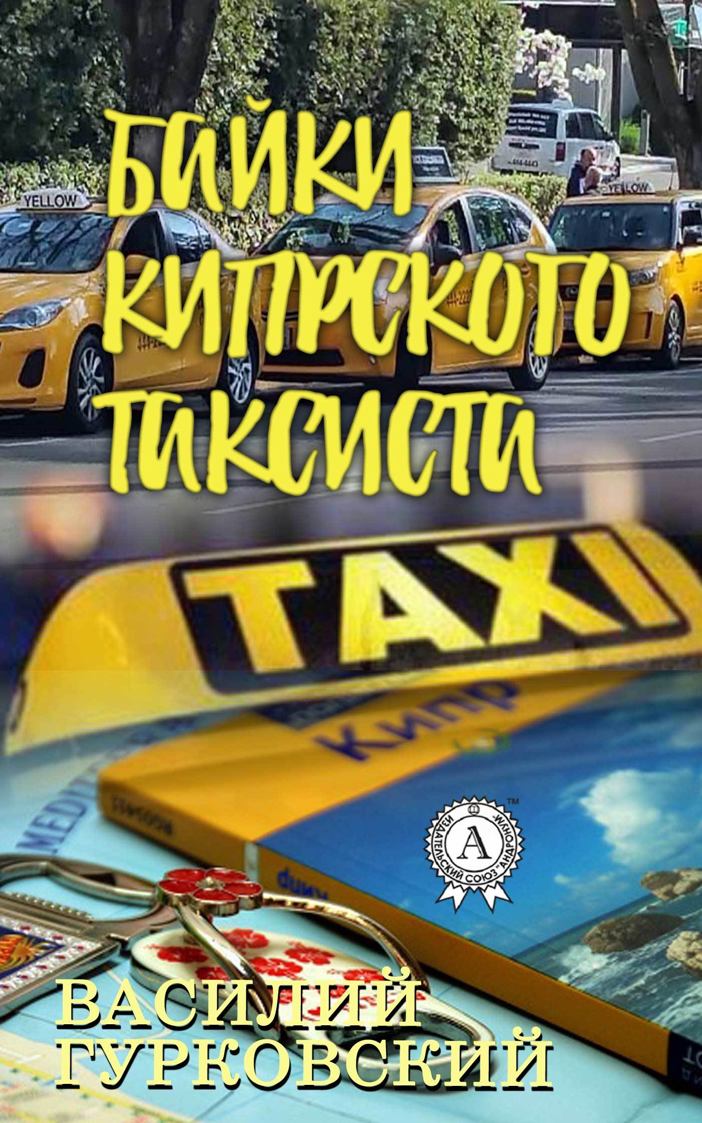Василий Гурковский Байки кипрского таксиста рождественский р мгновения мгновения мгновения