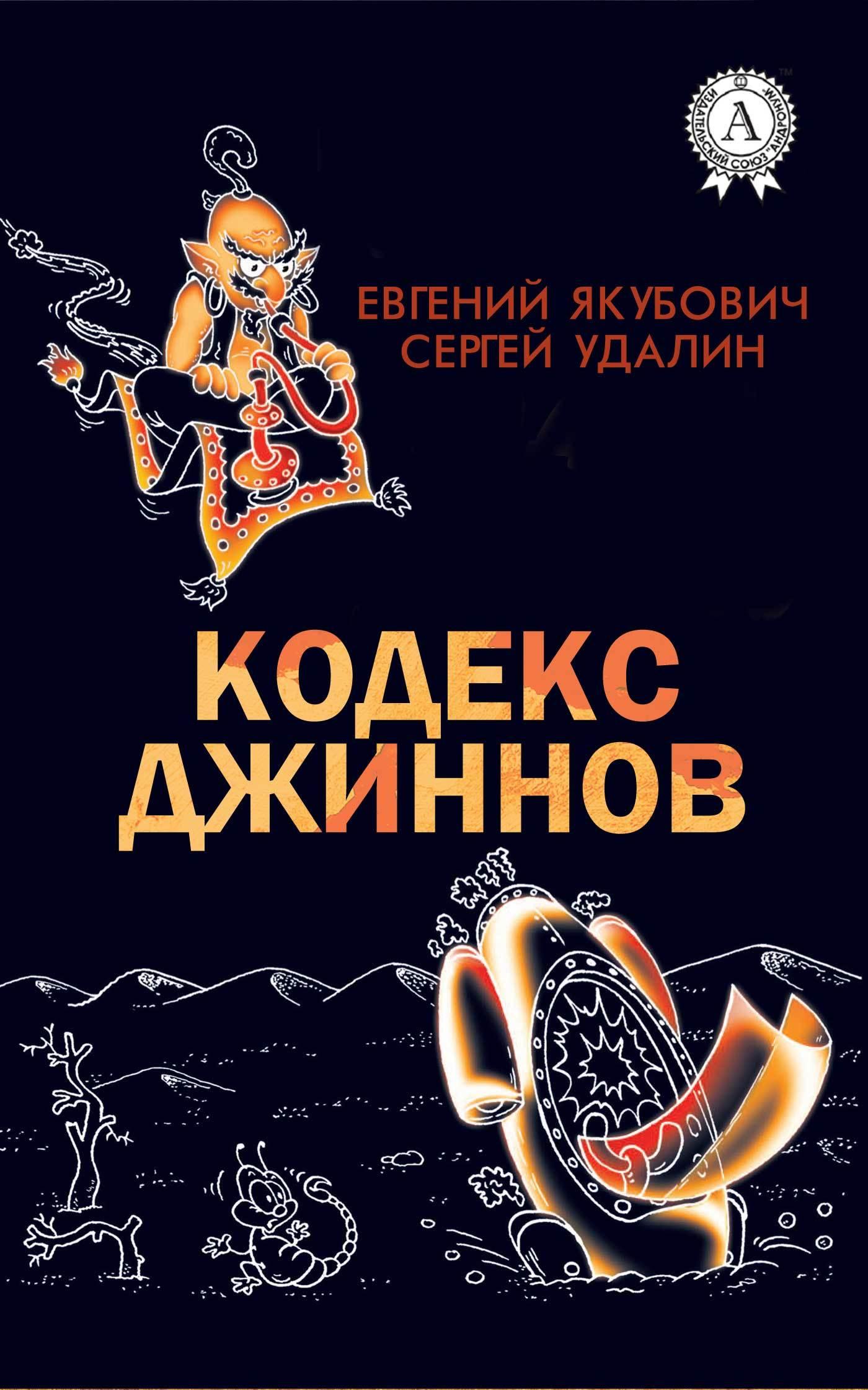 Сергей Удалин Кодекс джиннов ночкин в земля павшего