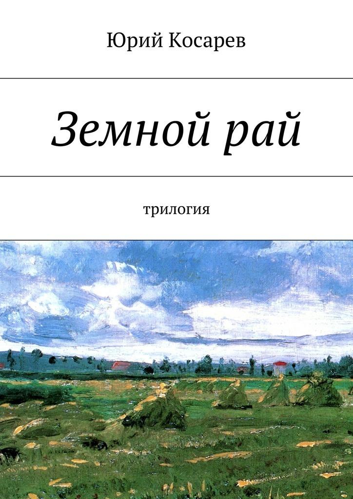 Юрий Косарев Земнойрай. трилогия одинокий рай dvd