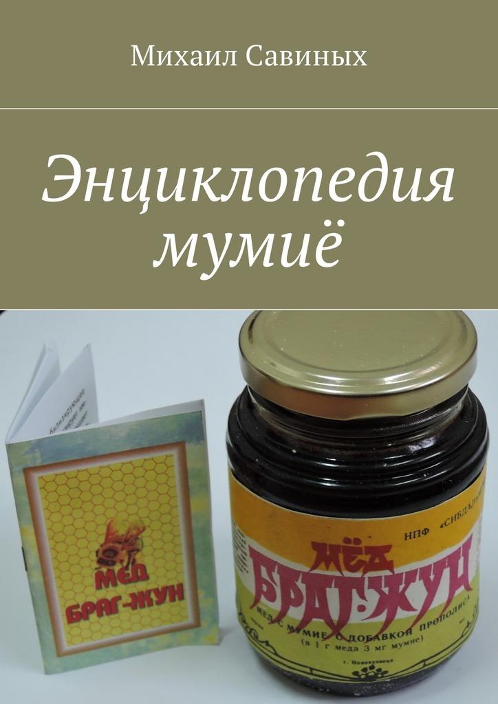 Михаил Савиных - Энциклопедия мумиё